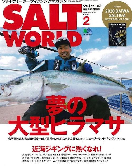 佐野宏さん 釣り.jpg