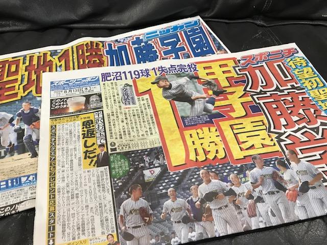 加藤学園野球部 聖地1勝.jpg