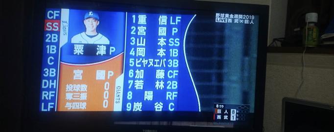 加藤脩平 1軍.jpg