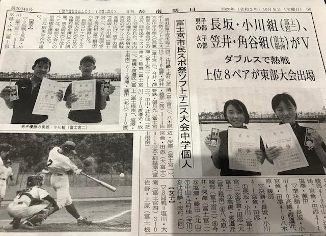 富士宮二中 ソフトテニス優勝①.jpg