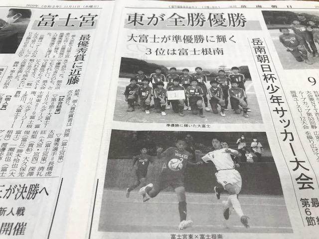 岳南朝日杯少年サッカー大会①.jpg