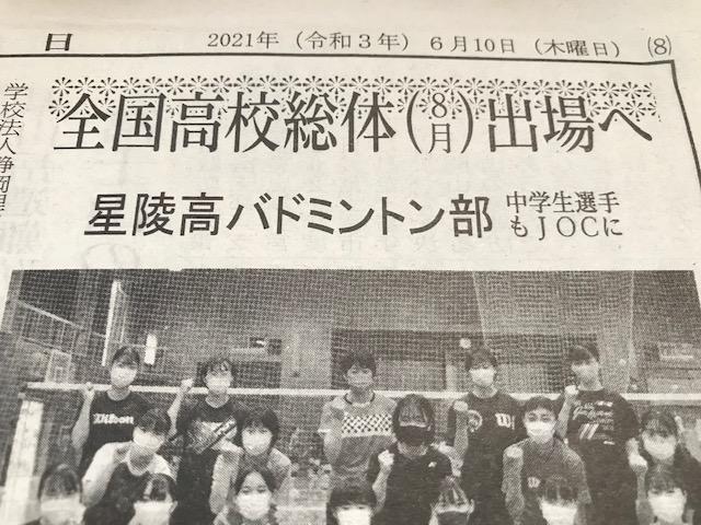 星陵高全国総体へ①.jpg