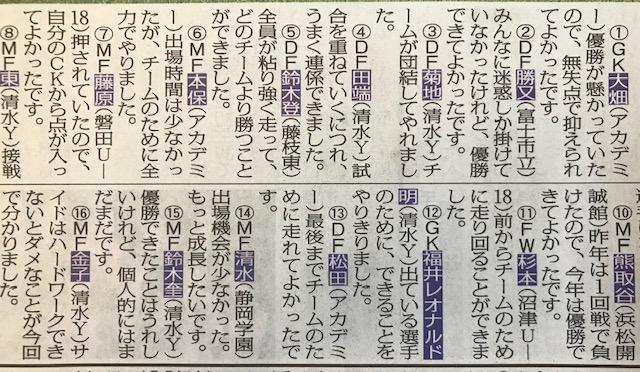 福井レオナルド選手 国体③.jpg