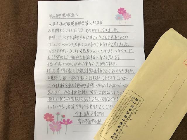 職場体験学習のお礼の手紙.jpg