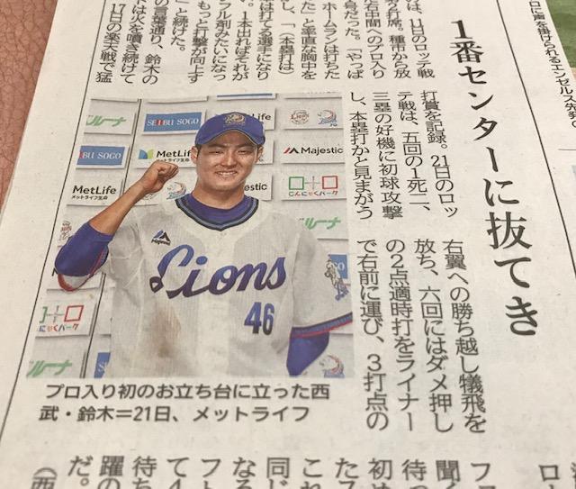 鈴木将平選手⑴.jpg